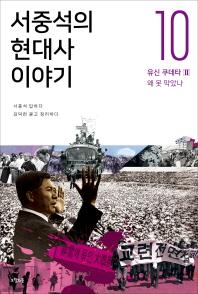 서중석의 현대사 이야기. 10: 유신 쿠데타(2) 왜 못 막았나