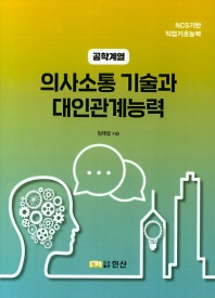 의사소통 기술과 대인관계능력