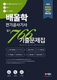 배울학 전기공사기사 필기 766 기출문제집(2021)