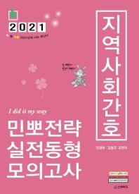 지역사회간호 민뽀전략 실전동형 모의고사(2021)