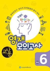 안쌤의 맛있는 영재 모의고사 초등 6학년(교사용)