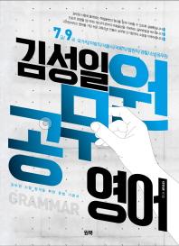 김성일 공무원 영어 GRAMMAR