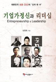 기업가정신과 리더십