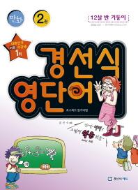 만화 경선식 영단어 초스피드 암기비법. 2