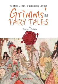 (그동안 숨겨진 희귀본) 그림형제 동화 2집 : Grimms' Fairy Tales (영어 원서)