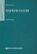 제조물책임제도의 운영 현황 (연구보고서 2004-04)