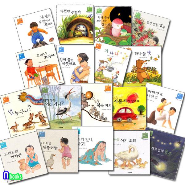 다섯수레/1-3세 우리 아기 놀이책 1-18 세트(전18권.보드북)/넌누구니.동동아기오리.도리도리짝짜꿍.오리처