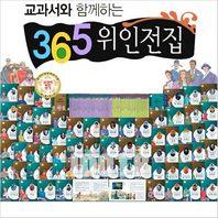 태동출판사 - 365대표위인 (전72권)