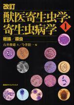 獸醫寄生蟲學.寄生蟲病學 1