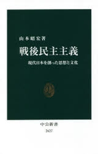 戰後民主主義 現代日本を創った思想と文化