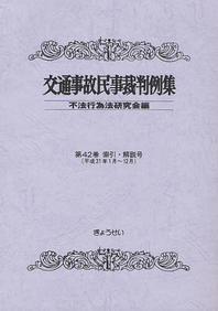 交通事故民事裁判例集 第42卷索引.解說號