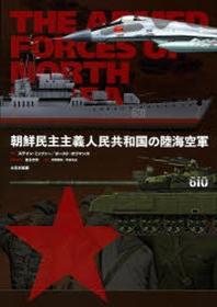 朝鮮民主主義人民共和國の陸海空軍