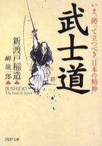 """武士道 いま,據って立つべき""""日本の精神"""""""