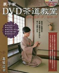 裏千家DVD茶道敎室 濃茶(風爐.爐)薄茶.爐