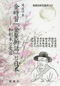 金時習「金鼇新話」と日本 和刻本と受容