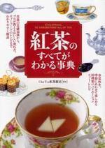 紅茶のすべてがわかる事典