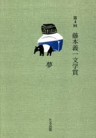 第4回藤本義一文學賞