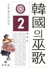 한국의 무가. 2: 서울 재수굿 무가