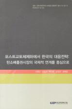 포스트교토체제하에서 한국의 대응전략