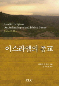 이스라엘의 종교