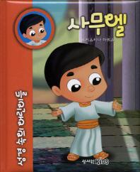 성경 속의 어린이들: 사무엘