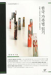 한국 가족법 읽기