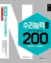 NCS 직업기초능력평가 수리능력 200제(기본편)