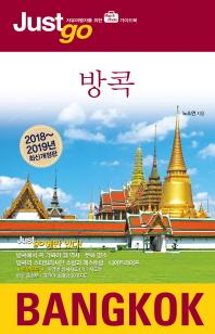 저스트고 방콕(2018-2019)