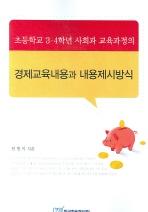 경제교육내용과 내용제시방식