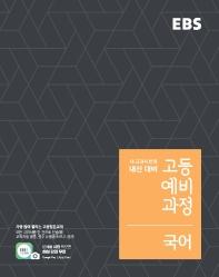 EBS 고등 예비과정 국어(2021)