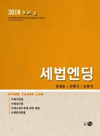 세법엔딩 3: 국세기본법외(2018)