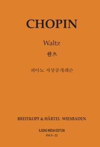 피아노 지상공개레슨 ISLS. 22: 쇼팽 왈츠