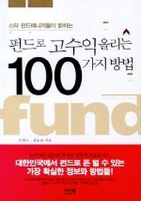 스타 펀드매니저들이 밝히는 펀드로 고수익 올리는 100가지 방법