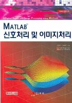 MATLAB 신호처리 및 이미지처리