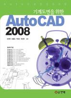 기계도면을 위한 AUTOCAD 2008