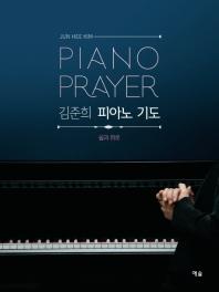 김준희 피아노 기도
