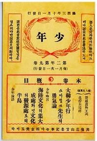 소년잡지 제11호(1909)(복제(영인)본)