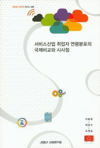 서비스산업 추업자 연령분포의 국제비교와 시사점
