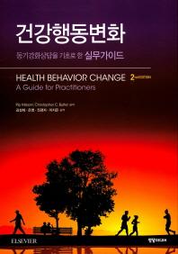 건강행동변화