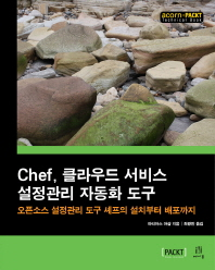 Chef, 클라우드 서비스 설정관리 자동화 도구