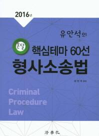 온달 유안석의 형사소송법 핵심테마 60선(2016)