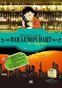 바 레몬하트(Bar Lemon Hart). 15