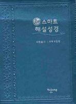 스마트 해설성경(새찬송가)(소)(청록)