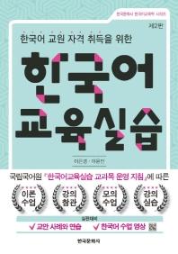 한국어 교원자격 취득을 위한 한국어 교육실습