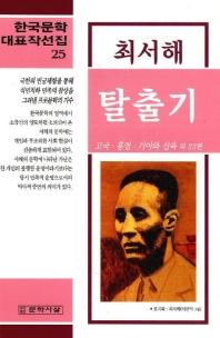 한국문학대표작선집 25 탈출기