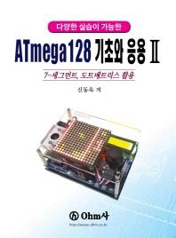 다양한 실습이 가능한 ATmega128 기초와 응용. 2