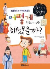 토론하는 위인동화 어떻게 해냈을까 한국의 위인들