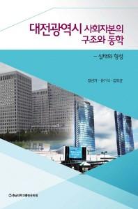 대전광역시 사회자본의 구조와 동학