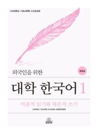외국인을 위한 대학 한국어. 1