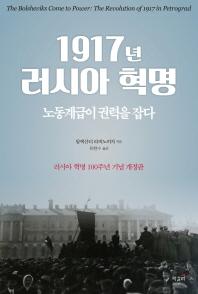 1917년 러시아 혁명